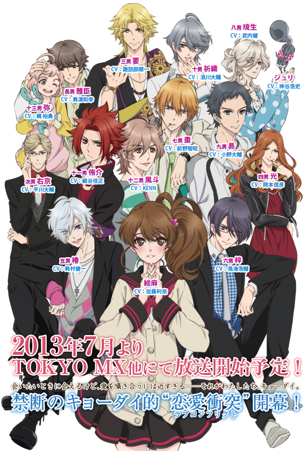 Brothers Conflict anime visual