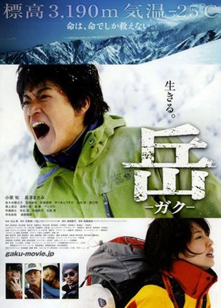 Gaku movie 2011