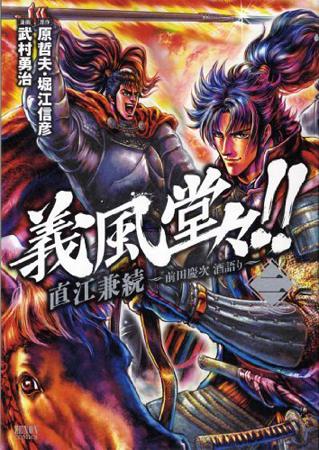 Gifu doudou manga