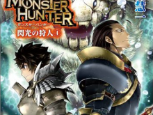 Monster hunter manga affiche-4
