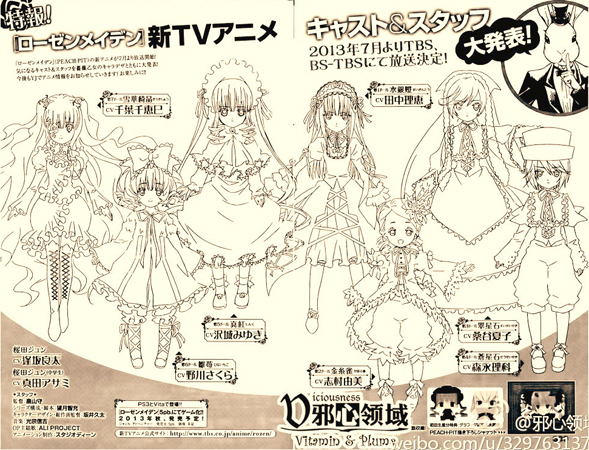 Rozen Maiden 2013 staff animation