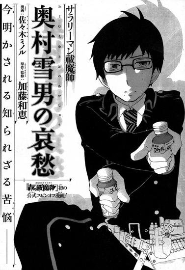 Salaryman Exorcist manga