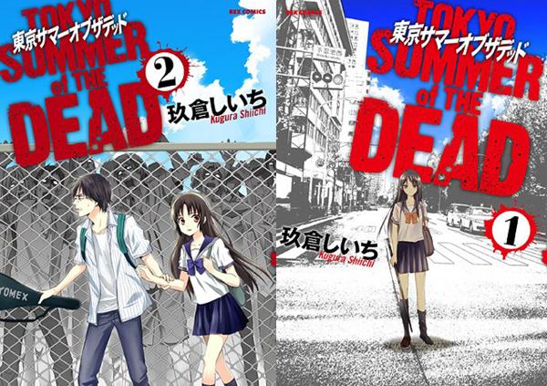Tokyo Summer of the Dead