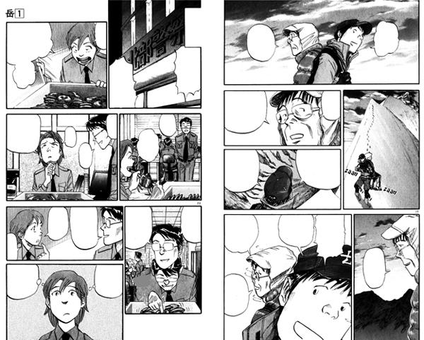 Vertical manga