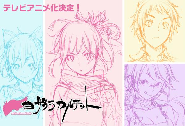 Yozakura Quartet annonce anime