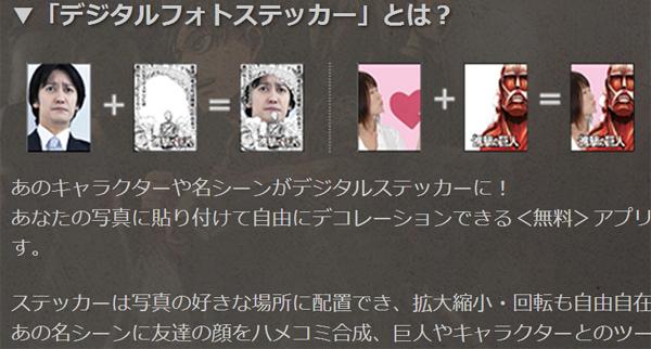 application shingeki