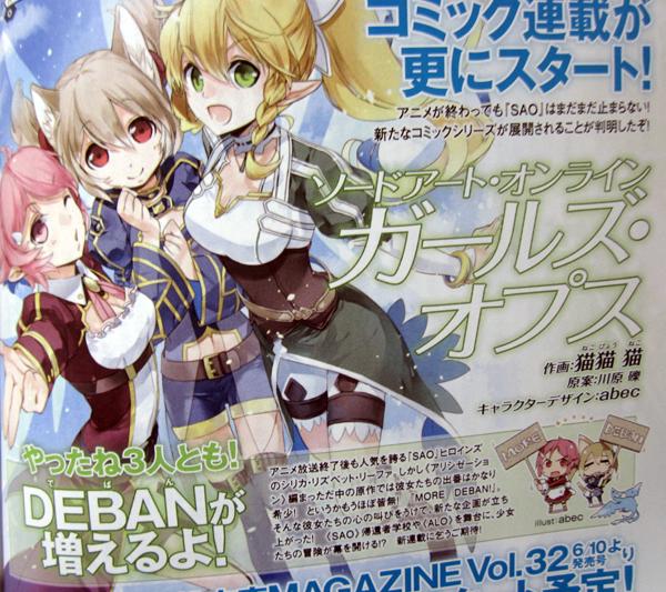 Sword Art Online Girls Ops Neko Nekobyo