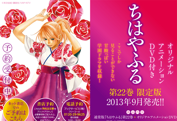 Chihayafuru OAD 1 annonce