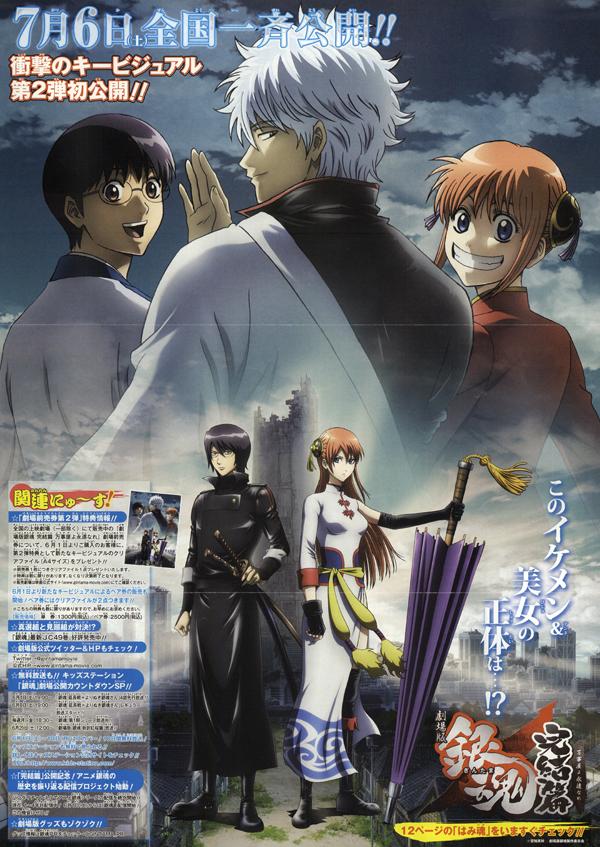 Final Gintama The Movie