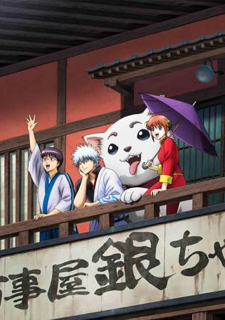 Gintama-saison-3-vol4