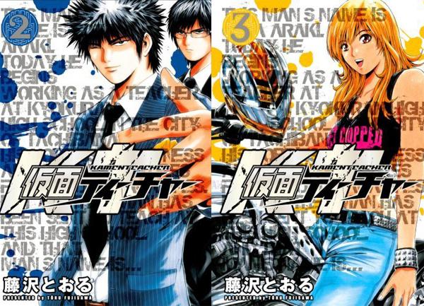 Kamen Teacher manga