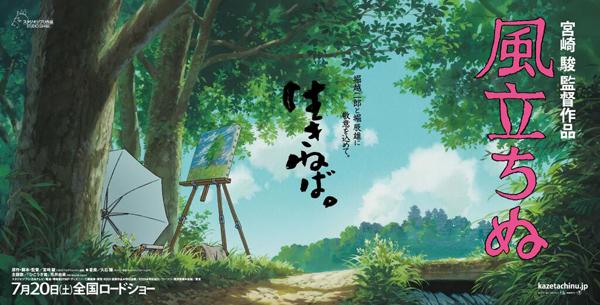 Kaze Tachinu Affiche cinema 4