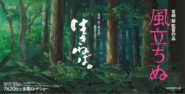 Kaze Tachinu affiche cinema 3