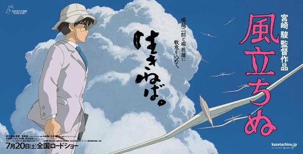 Kaze Tachinu cinema 1