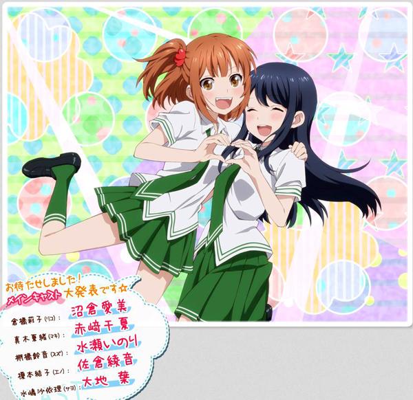 Renai Lab anime