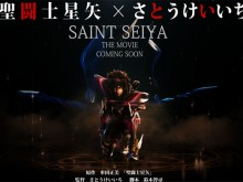Saint Seiya The Movie 3D