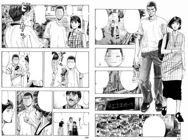 Slam Dunk manga