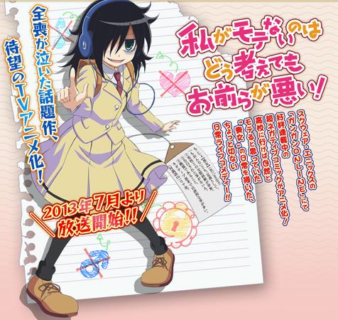Watamote illustration