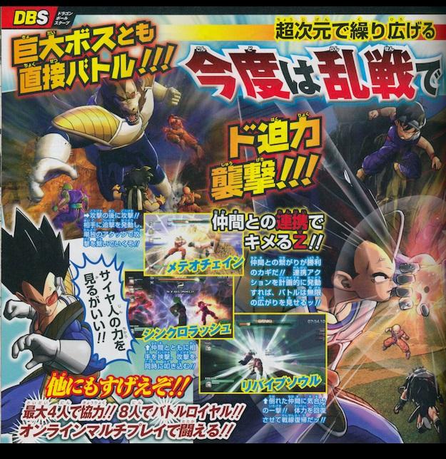 DBZ_Battle_Z_scan3