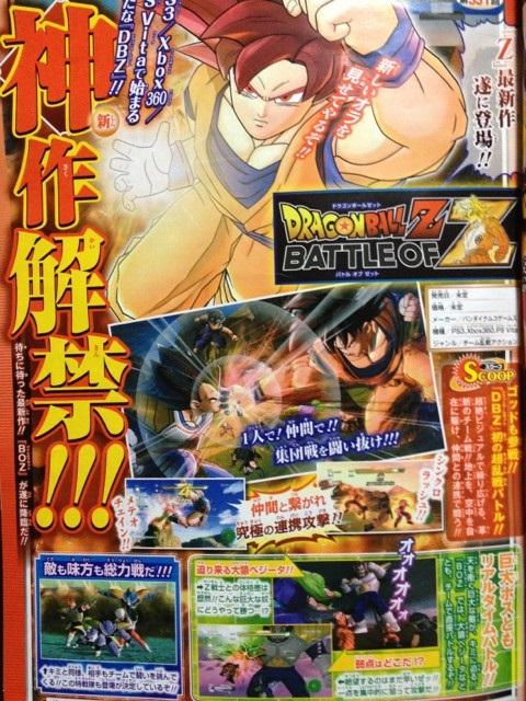 DBZ_Battle_Z_scan4