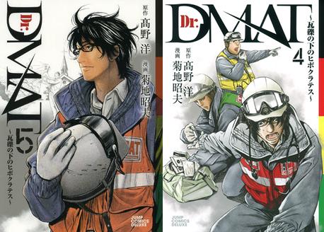 DMAT-tomes-manga