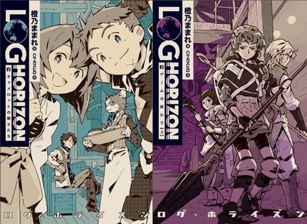 Log-Horizon-novels