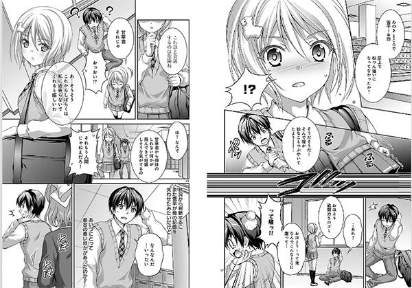 noucome-manga-001