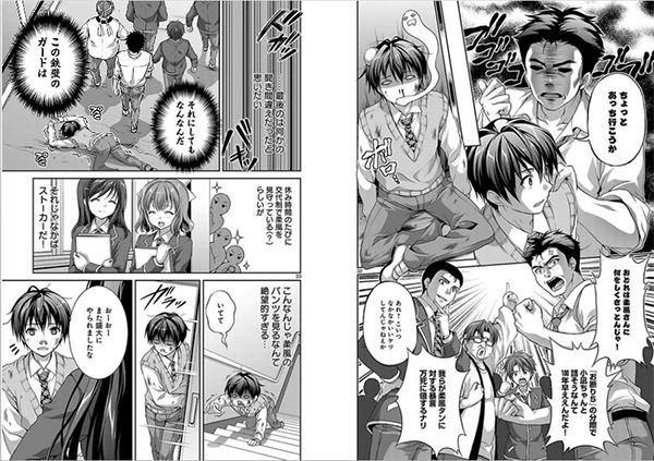 noucome-manga-002