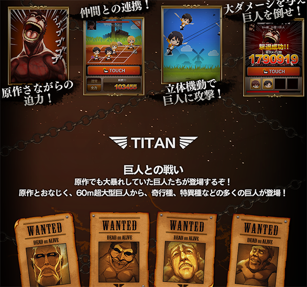 Attack-on-Titan-social-game-001