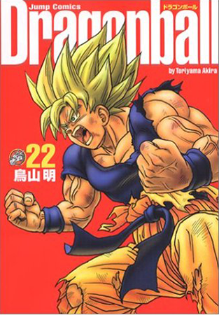 Dragon-Ball-22