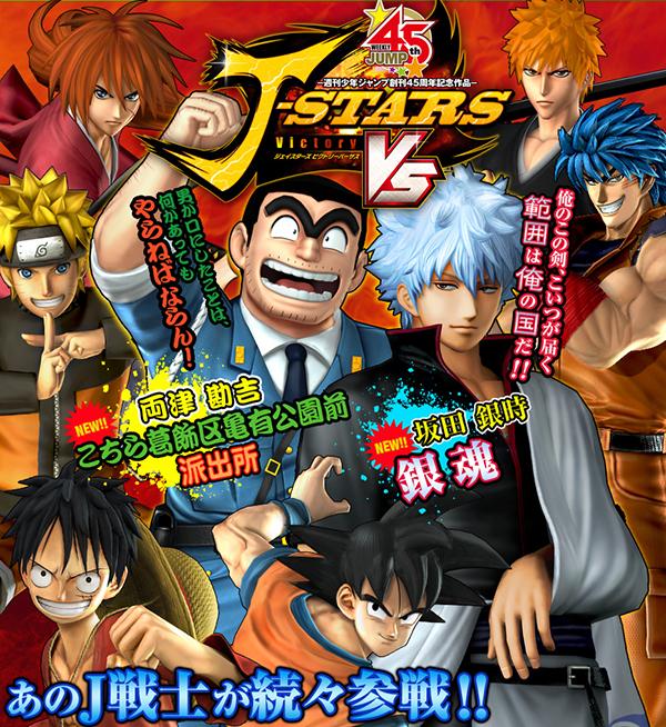 Le Jeu J-Stars Victory VS, En Trailer