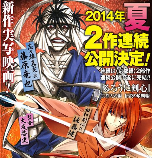 Rurouni Kenshin films 2014 annonce