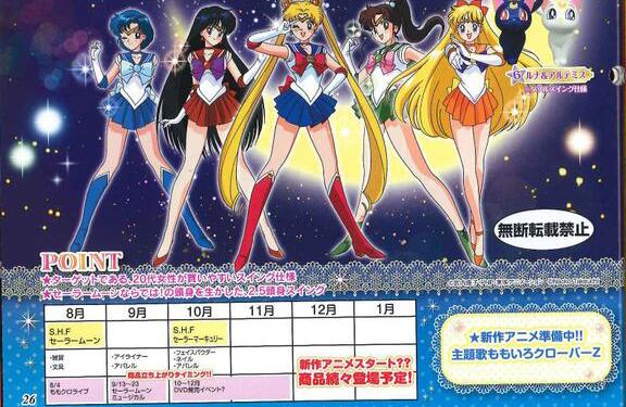 sailor-moon-teaser-date
