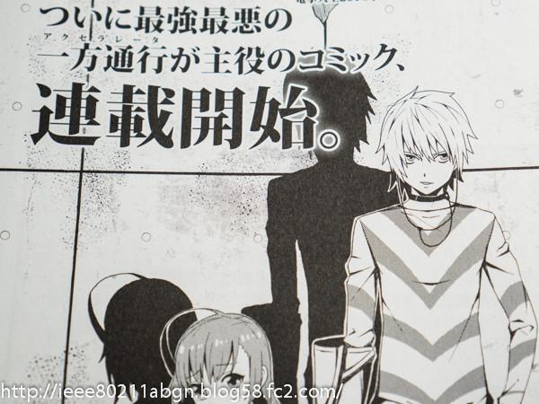 Accelerator_manga_annonce0