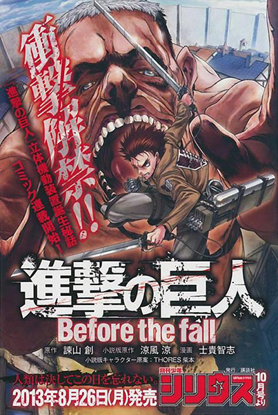 Before-The-Fall-annonce-manga