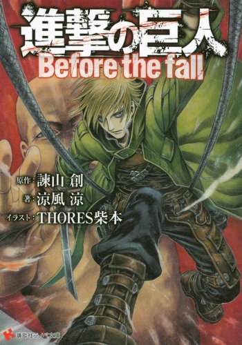 Attack On Titan : Before the Fall Before_the_wall_Roman
