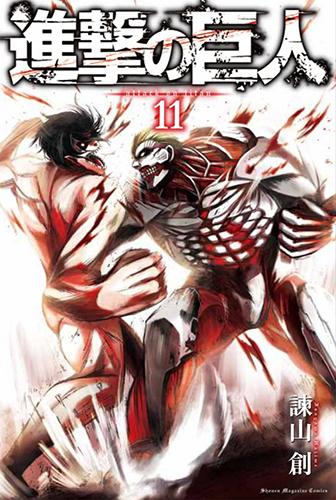 Shingeki no Kyojin 11 manga