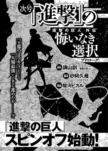 Shingeki-no-Kyojin-Gaiden-annonce