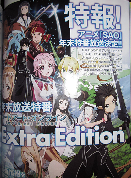 Sword Art Online Extra Edition annonce