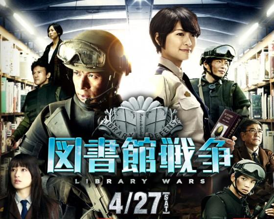 libray_war_movie_poster