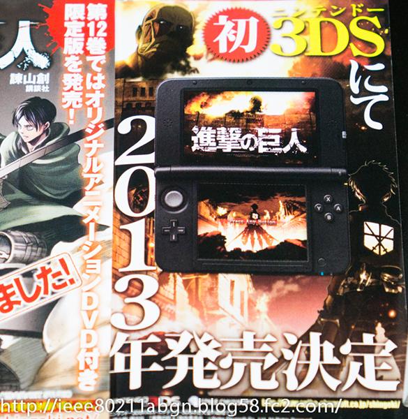 shingeki-3ds-annonce