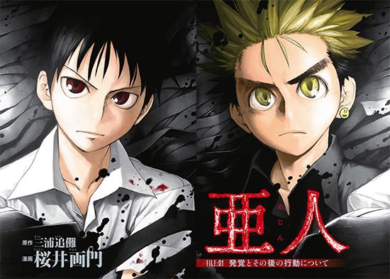 Ajin-manga
