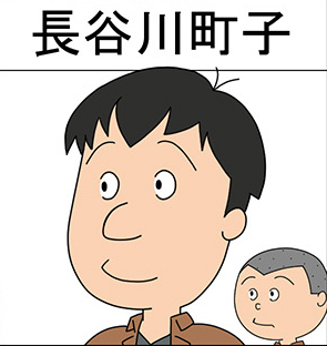 Bertholdt-Hasegawa-Machiko