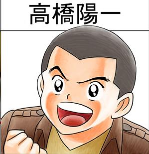 Connie-Takahashi-Youichi