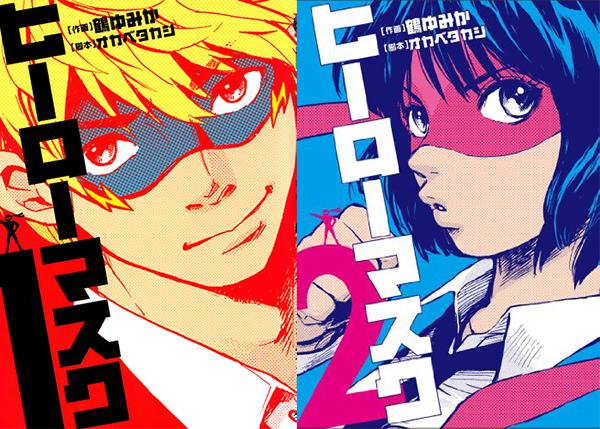 Hero-Mask-manga