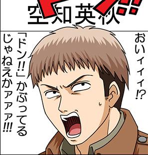 Jean-Sorachi-Hideaki