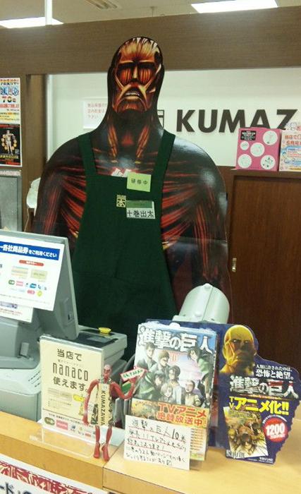 Kumazawa-Attaque-des-titans