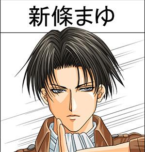 Levi Shinjo Mayu