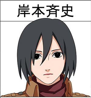 Mikasa-Kishimoto-Masashi