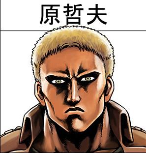 Reiner-Hara-Tetsuo